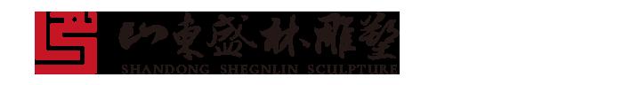 山东盛林雕塑艺术有限公司